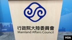 台灣陸委會會標(美國之音記者申華拍攝)