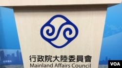"""中国召开两会持续强调""""习五条"""",台湾陆委会表示不相信、不接受"""