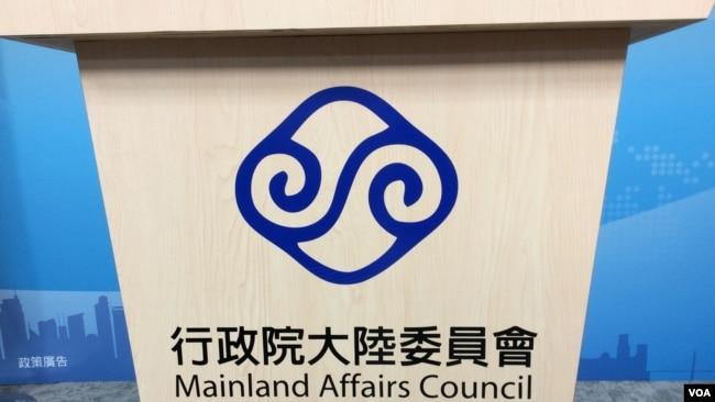 台湾陆委会会标