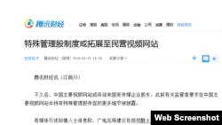 腾讯网站截图