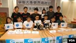 香港專上學生聯會舉行記者會公佈商討結果,超過80%與會學生贊成以公民抗命方式爭普選