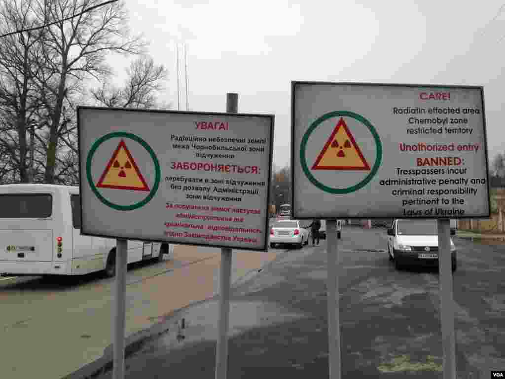 The entrance to the restricted Chernobyl zone, in which no one, on the Ukrainian side, is allowed to live within 30 kilometers of the destroyed nuclear reactor, Chernobyl, Ukraine, March 19, 2014. (Arash Arabasadi/VOA)