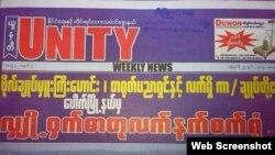 ဇန္နဝါရီလ ၂၅ရက္ေန႔ထုတ္ Unity အပတ္စဥ္ သတင္းဂ်ာနယ္