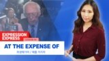 [Expression Express] ~를 희생해가며 'at the expense of'