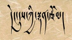 དེང་དུས་སྙན་རྩོམ་གྱི་འཕེལ་རིམ་དང་དོ་སྣང་།