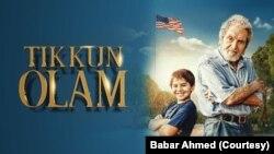فلم تکون اولم کا ایک پوسٹر
