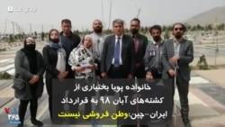 واکنش خانواده پویا بختیاری از کشتههای آبان ۹۸ به قرارداد ایران-چین: وطن، فروشی نیست