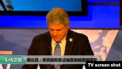 VOA连线(李逸华):美议员:移民链和签证抽签削弱美国国安