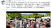 毛左呼吁赶赴深圳声援佳士员工抗争黑恶势力
