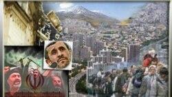 احمدی نژاد ميخواهد قدرت و جمعيت پايتخت نسبتا ليبرال ايران را کم کند