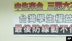 民进党立法院党团召开陆生记者会