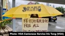 聲援47名香港民主派人士的市民手持標語 (攝影:美國之音湯惠芸)
