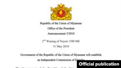 ရခိုင္ေကာ္မရွင္တခု ထပ္မံ ဖဲြ႔စည္းမည္ (Myanmar President Office)