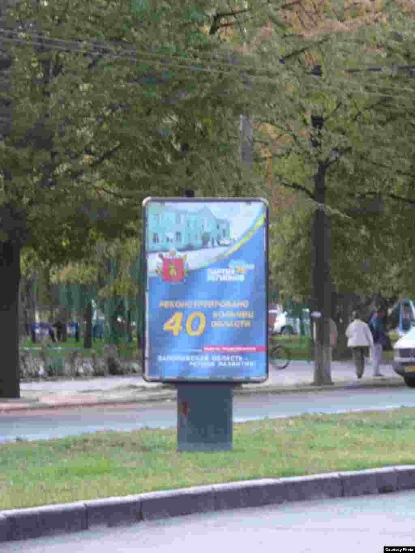 ПР відремонтувала 40 лікарень у Запоріжжі, але забула вказати за чиї кошти