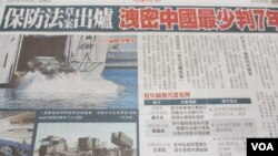 台灣媒體報導台灣將出台首部的保防法