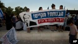 以色列示威者抗議法庭下令拆除由右翼猶太人定居點