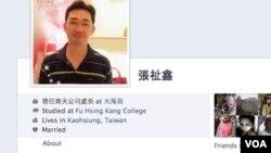 涉案退役海軍中校張祉鑫臉書網頁(資料來源﹕臉書Facebook)