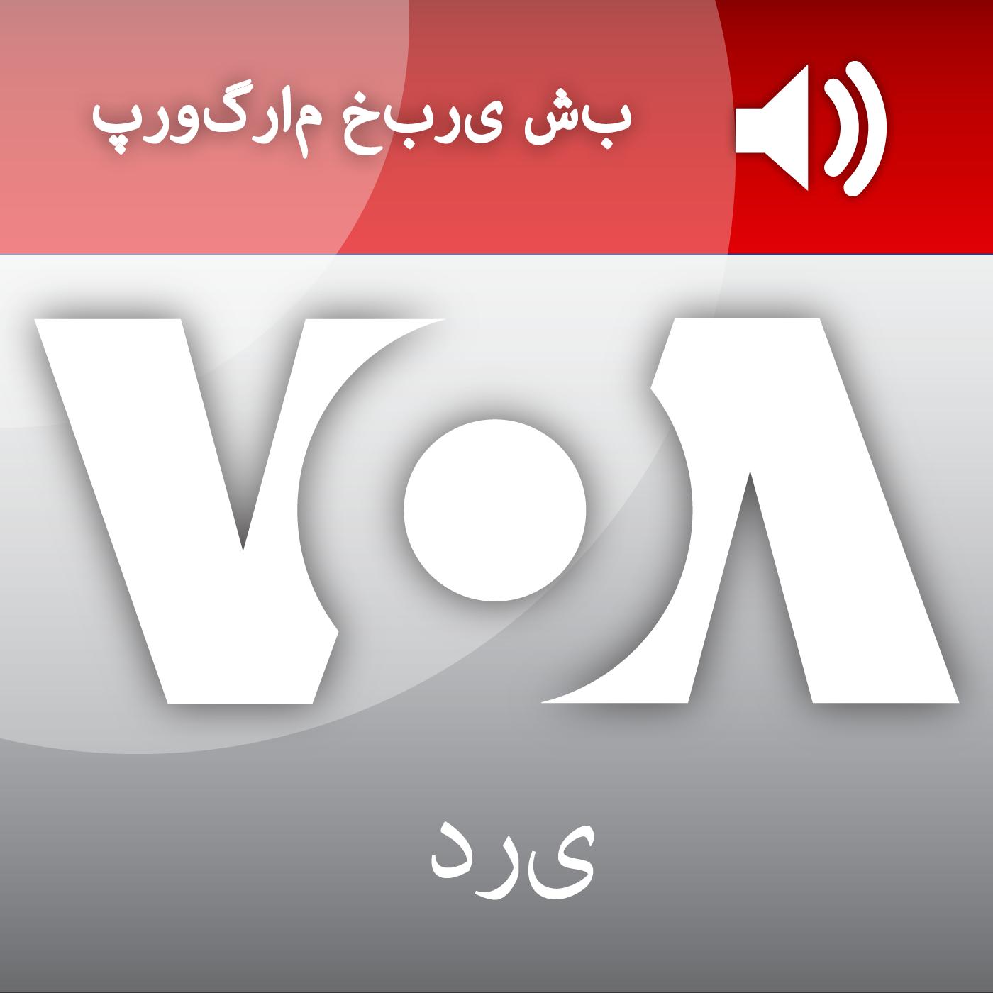 برنامه گفت و شنود  - صدای امریکا