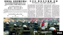 북한 노동당 기관지 노동신문은 7일자 1면 하단에 장거리 미사일을 탑재한 이동식 발사차량의 지난해 4월 열병식 사진을 게재했다.