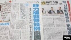 台灣媒體報導時代力量將兩國論納入兩岸協議監督條例。(美國之音張永泰拍攝)