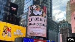 New York City'de Times Meydanı'nda 'Dünya Türk Kahvesi Günü' mesajı