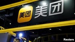 北京舉行的2020中國國際服務貿易交易會上的美團展位。(2020年7月15日)