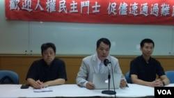 """""""欢迎人权民主斗士 促尽速通过难民法记者会""""2016年6月29日在台北台大校友会馆召开。"""