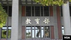 台灣教育部。