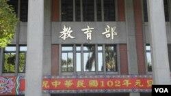 台灣教育部(美國之音申華拍攝)