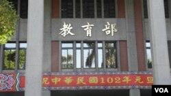 台灣教育部 (美國之音申華拍攝)