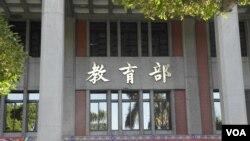 台湾教育部 (美国之音申华拍摄)
