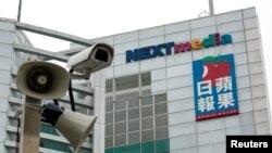 蘋果日報和壹傳媒在香港的總部