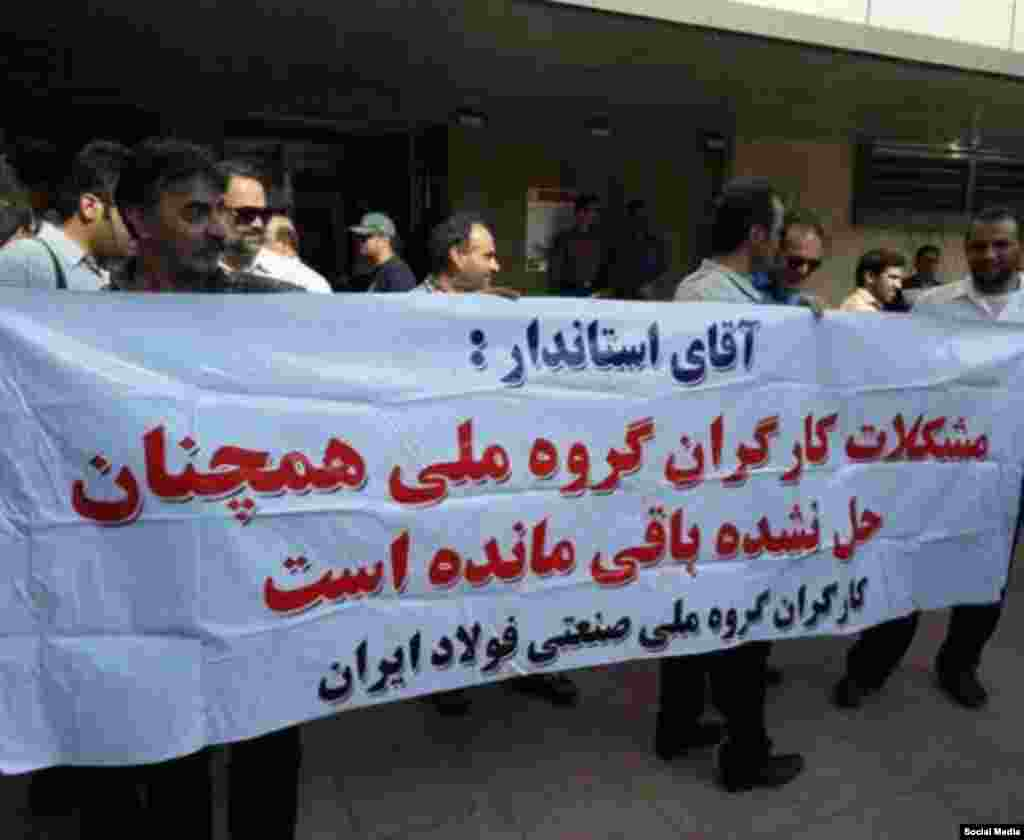 کارگران فولاد خوزستان در اهواز تجمع کردند. آنها به بی توجهی مسئولان به وضعیت معیشتی شان معترض هستند.