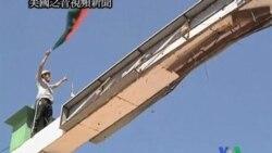 2011-09-01 美國之音視頻新聞: 世界領袖討論利比亞前景