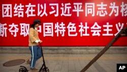北京街道上張貼的宣傳習近平的標語。