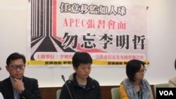 台湾人权团体召开记者会呼吁中国政府释放李明哲 (美国之音张永泰拍摄 )