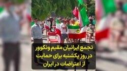 تجمع ایرانیان مقیم ونکوور در روز یکشنبه برای حمایت از اعتراضات در ایران