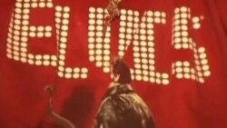 Елвис Присли / годишнина од смртта