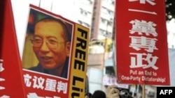 Các nhà ủng hộ dân chủ kêu gọi Trung Quốc trả tự do cho nhà hoạt động nhân quyền Lưu Hiểu Ba trong một cuộc biểu tình tại Hong Kong, 1/1/2010