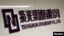 资料照:紫光集团有限公司在北京的办公处。