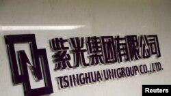紫光集團有限公司在北京的辦公處。