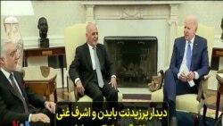 دیدار پرزیدنت بایدن و اشرف غنی در واشنگتن با تاکید بر ادامه حمایت آمریکا از افغانستان