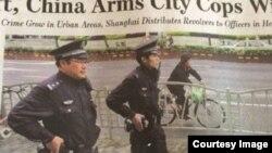 上海警察帶槍巡邏新聞上華爾街日報。 (網絡圖片)
