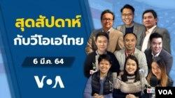 คุยข่าวสุดสัปดาห์กับ VOA Thai ประจำวันเสาร์ที่ 6 มีนาคม 2564