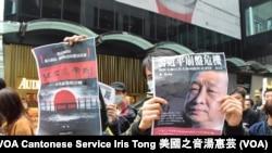 遊行人士高舉模仿中國政治禁書封面的標語 (攝影:美國之音湯惠芸)