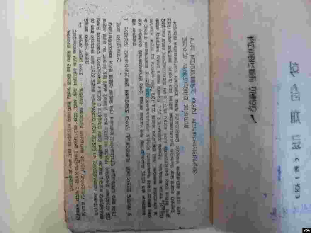 1950년 북한에서 발행된 '학습재료 1호'. '조선민주주의 인민공화국 내각수상 김일성 장군의 방송연설'이라는 부제가 붙어있다. 미 의회도서관 소장.