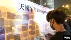國際人道救援祈禱會設有流動連儂牆,讓市民對離世或者被警方拘捕的反送中運動抗爭者送上祝福留言。(美國之音 湯惠芸拍攝)