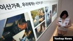 한국 서울 대한적십자사의 이산가족 상봉 접수처. (자료사진)