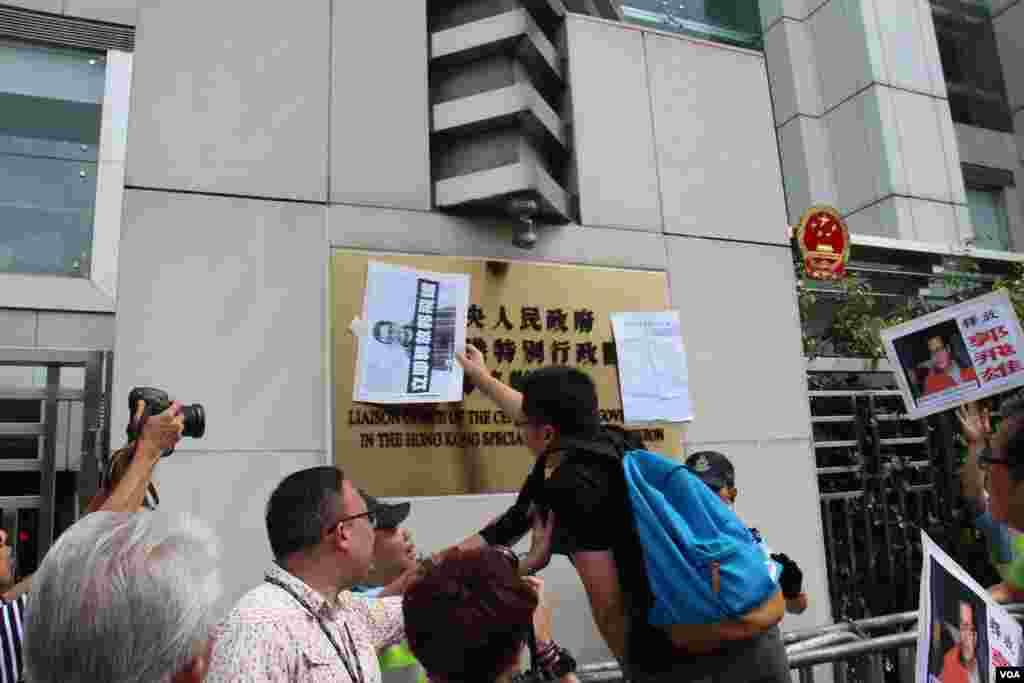 支聯會等團體要求釋放獄中郭飛雄(美國之音圖片/海彥拍攝)