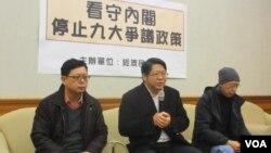 台湾公民团体召开记者会要求停止推动和中国有关的争议政策